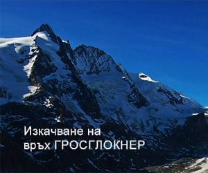 Изкачване на връх Гросглокнер