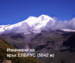 Изкачване на връх Елбрус