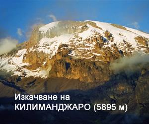 Изкачване на Килиманджаро