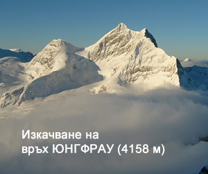 Изкачване на върховете Мьонх и Юнгфрау