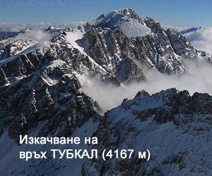 Изкачване на връх Тубкал