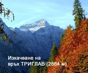 Изкачване на връх Триглав