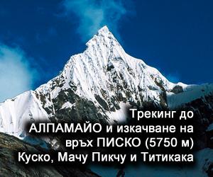 Трек до базовия лагер на Алпамайо с изкачване на връх Pisco и разглеждане на Куско, Мачу Пикчу и Титикака