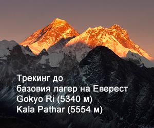 Трек до базовия лагер на Еверест с изкачване на върховете Gokyo Ri и Kala Pathar
