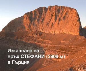 Трек в планината Олимп с изкачване на върховете Митикас и Стефани